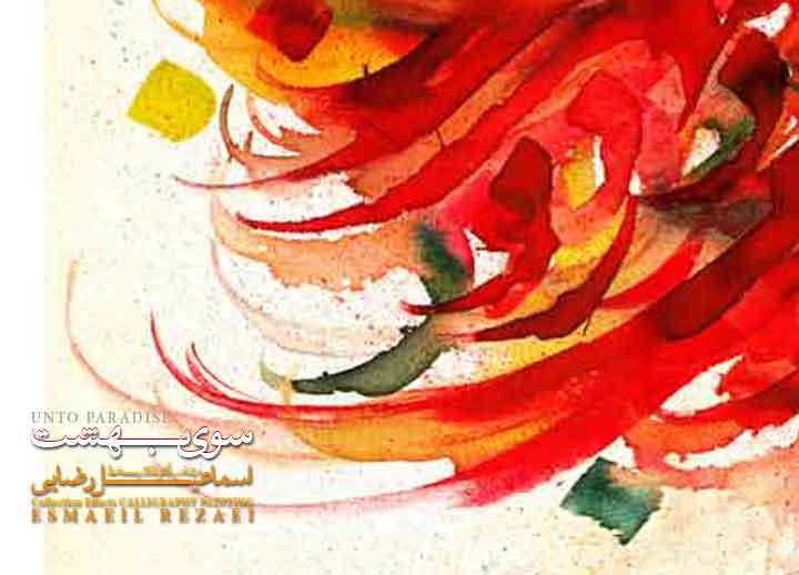 Unto Paradise, 2010 - Esmaeil Rezaei