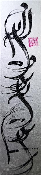 esmaeil rezaei, 1990 - 2018 - Esmaeil Rezaei