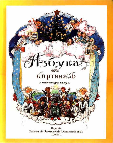 Cover Page, 1904 - Aleksandr Benois