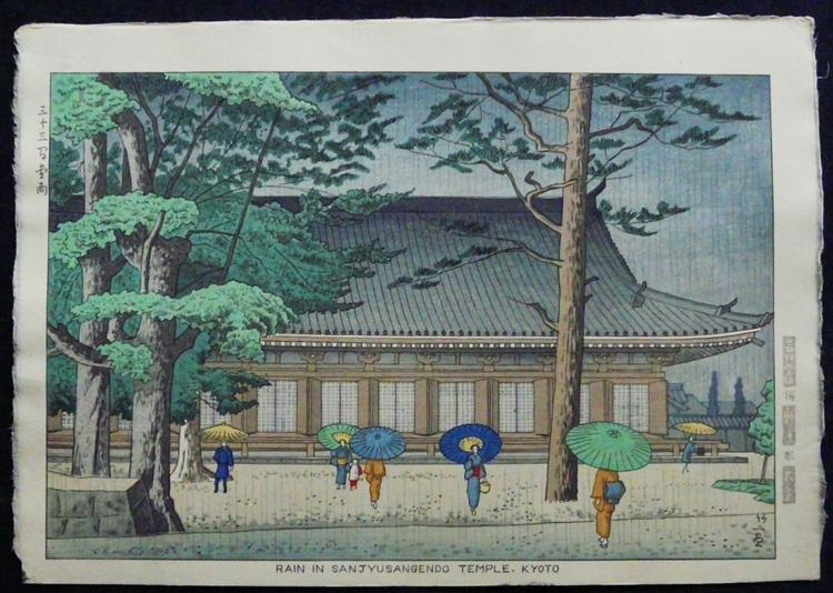 Rain in Sanjyusangendo Temple, Kyoto, 1953 - Asano Takeji
