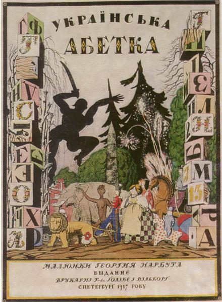 Cover of album 'Ukrainian alphabet', 1917 - Heorhiy Narbut