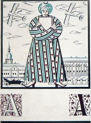 Sheet 'A' from unpublished 'Ukrainian alphabet', 1919 - Heorhij Narbut