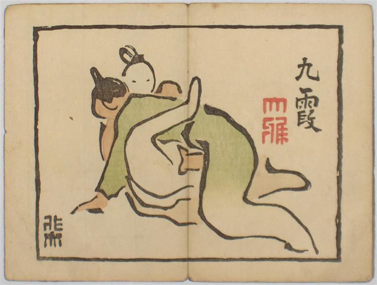 Daito keigo (3) - Ike no Taiga