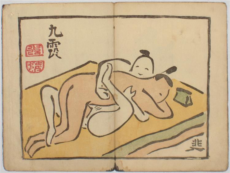 Daito keigo (4) - Ike no Taiga