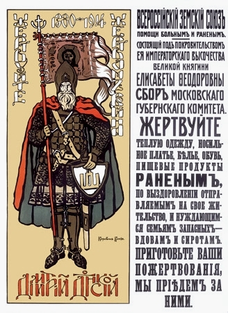 Donate to victims of war. Dmitry Donskoy, 1914 - Konstantín Korovin