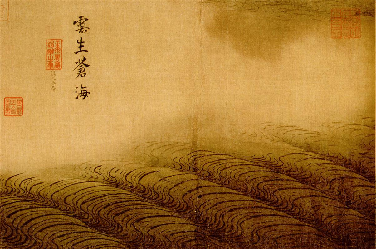 Water Album, Clouds Rising from the Green Sea, by Ma Yuan