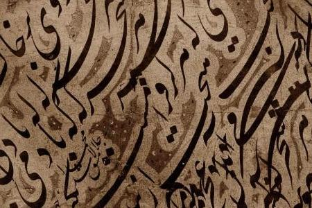Calligraphy exercises (detail) - Mir Emad Hassani