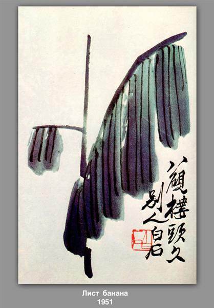 Banana Leaf - Qi Baishi