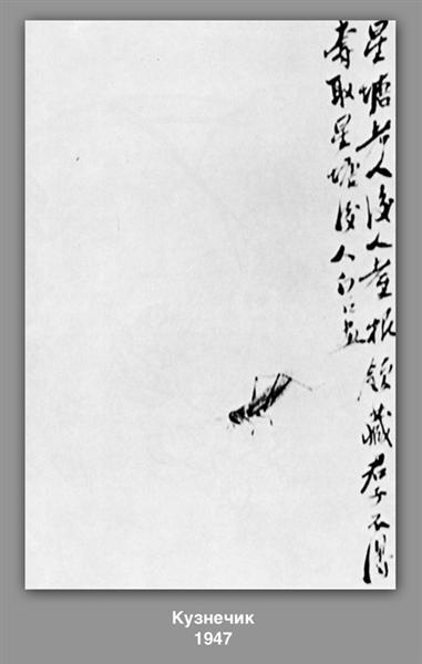 Grasshopper, 1947 - Qi Baishi