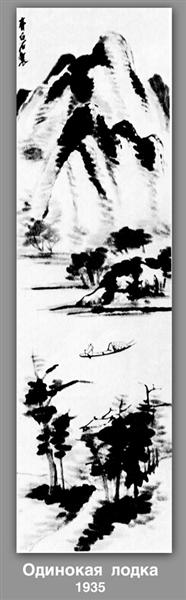 Lonely boat, 1935 - Qi Baishi