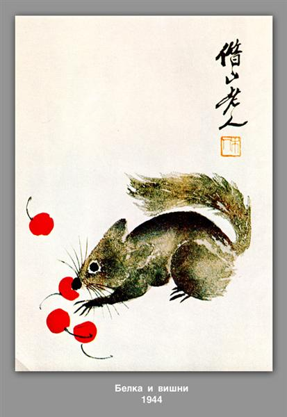 Protein, squirrel and cherries - Qi Baishi