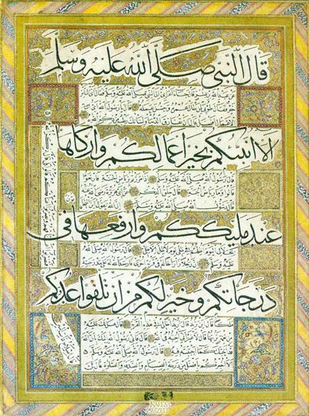 Levha - Hadis-i Şerîf - Sheikh Hamdullah