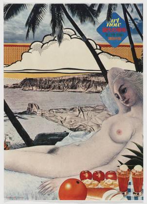 Art Now, 1971 - Tadanori Yokoo