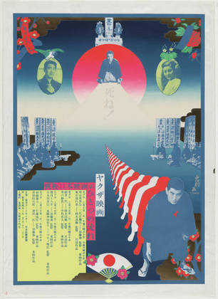 Yakuza Films. One Movement of Postwar Japanese Cinema, 1968 - Tadanori Yokoo